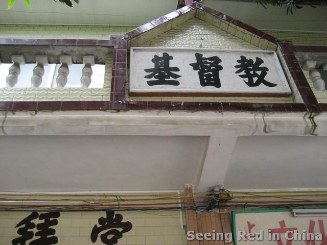 Church in Longzhou