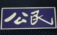 Gongmeng's insignia