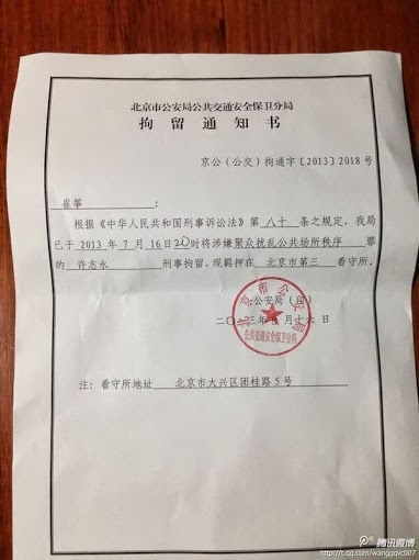Detention notice for Dr. Xu.