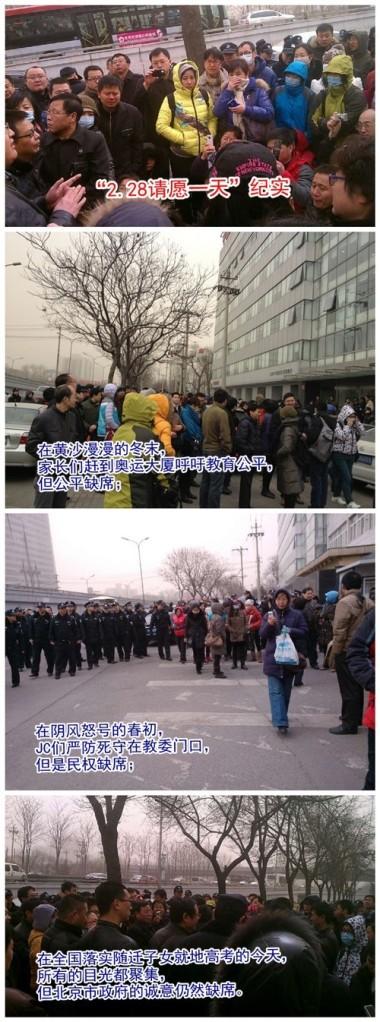 The petition scene on February 28, 2013 (web photo).