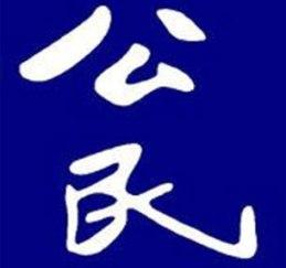 许志永访谈_公民