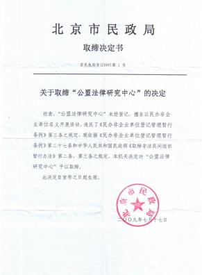 Gongmeng outlawed by Beijing Municipality Civil Affairs Bureau in July, 2009.