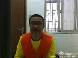 Li Huaping in the 1st detention center in Hefei.