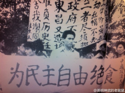 Pu Zhiqiang in 1989 as a student of China University of Political Science and Law (中国政法大学)
