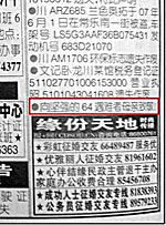 The ad saluting Tiananmen Mothers that Chen Yunfei placed in 2007.