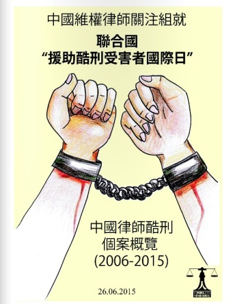 A new report documents the torture of lawyers in China 2006 - 2015.  http://issuu.com/chrlawyers/docs/chrlcg_torture_day_report_2015_-_tr