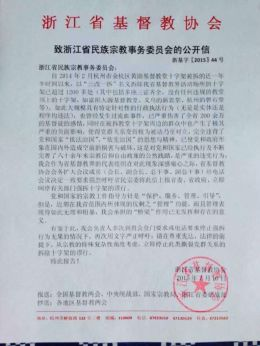 Open letter from the Christian Council of Zhejiang. Click to enlarge.