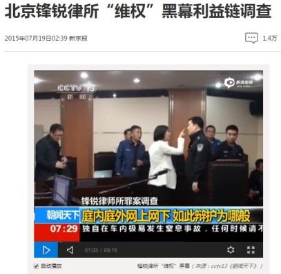 CCTV segment: http://news.sina.com.cn/c/2015-07-19/023932122718.shtml