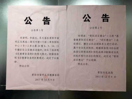 Notices by the Guiyang Administration for Religious Affairs (L) and the Ministry of Civil Affairs (R).