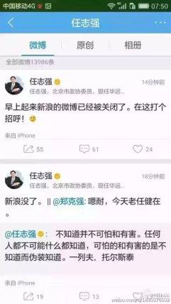 任志强_weibo closed