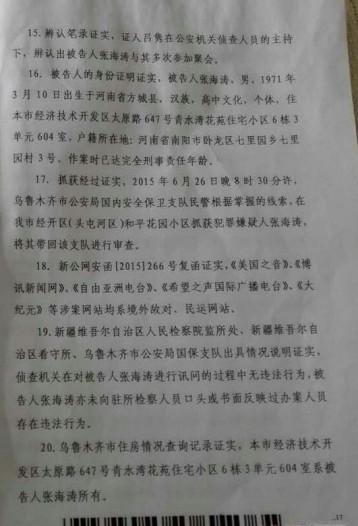 张海涛_判决书 (2)