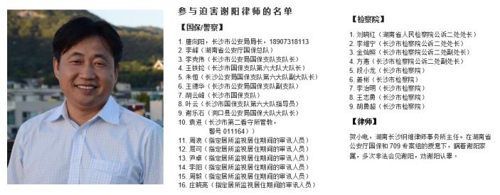 xieyang-%e8%bf%ab%e5%ae%b3%e5%90%8d%e5%8d%95