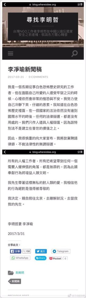 Lee Ming-che, wife's statement
