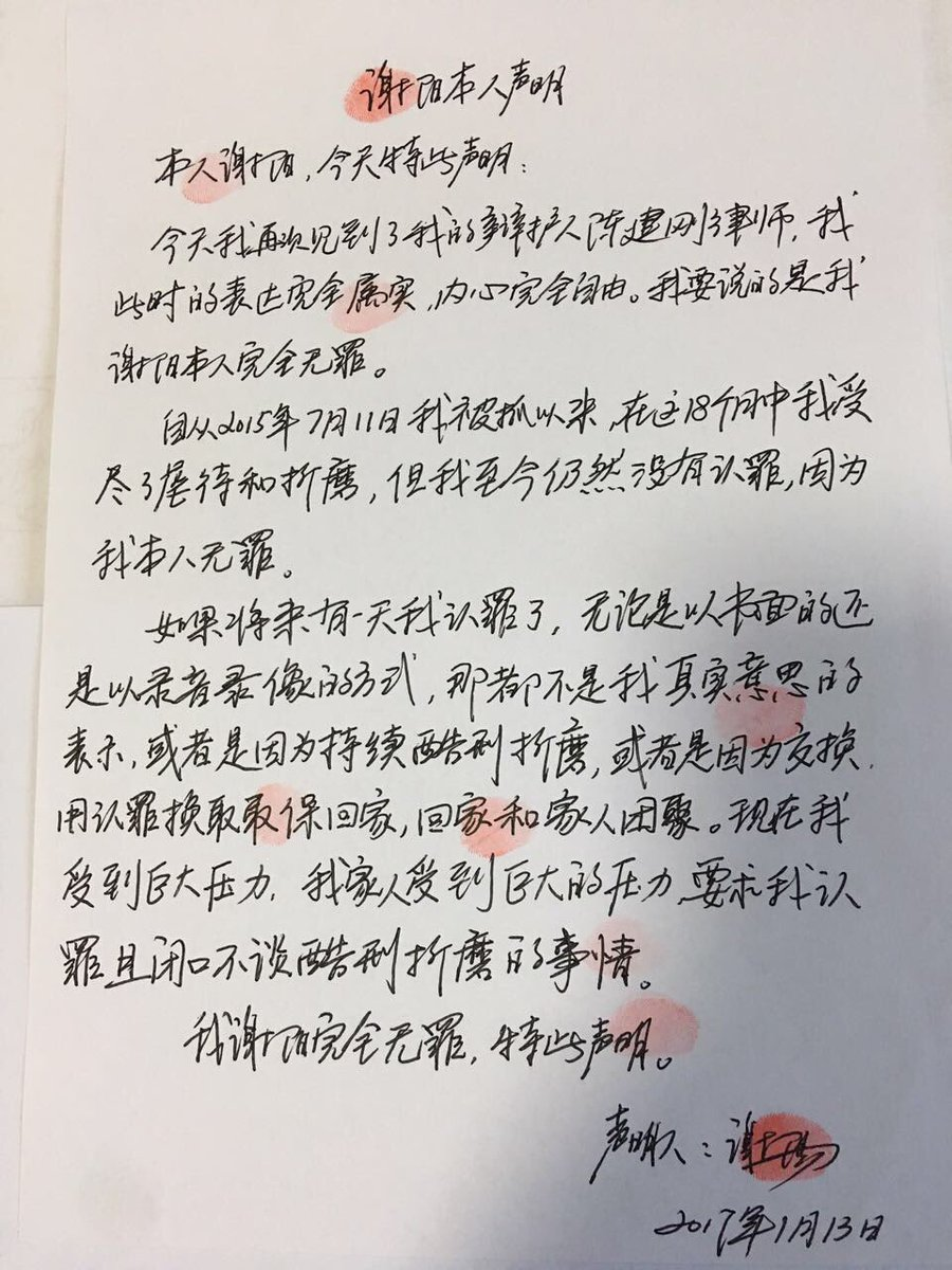 Xie Yang statement, Jan 13, 2017