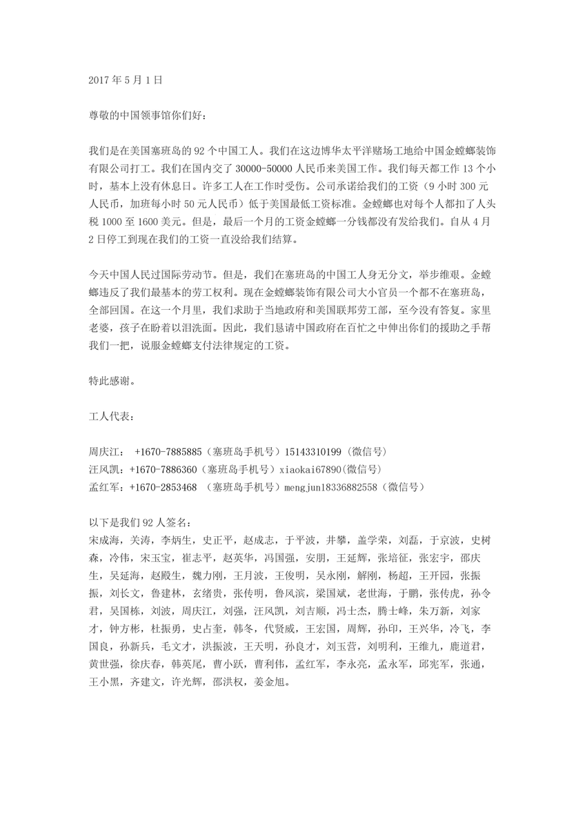 Saipan workers' letter in Chinese