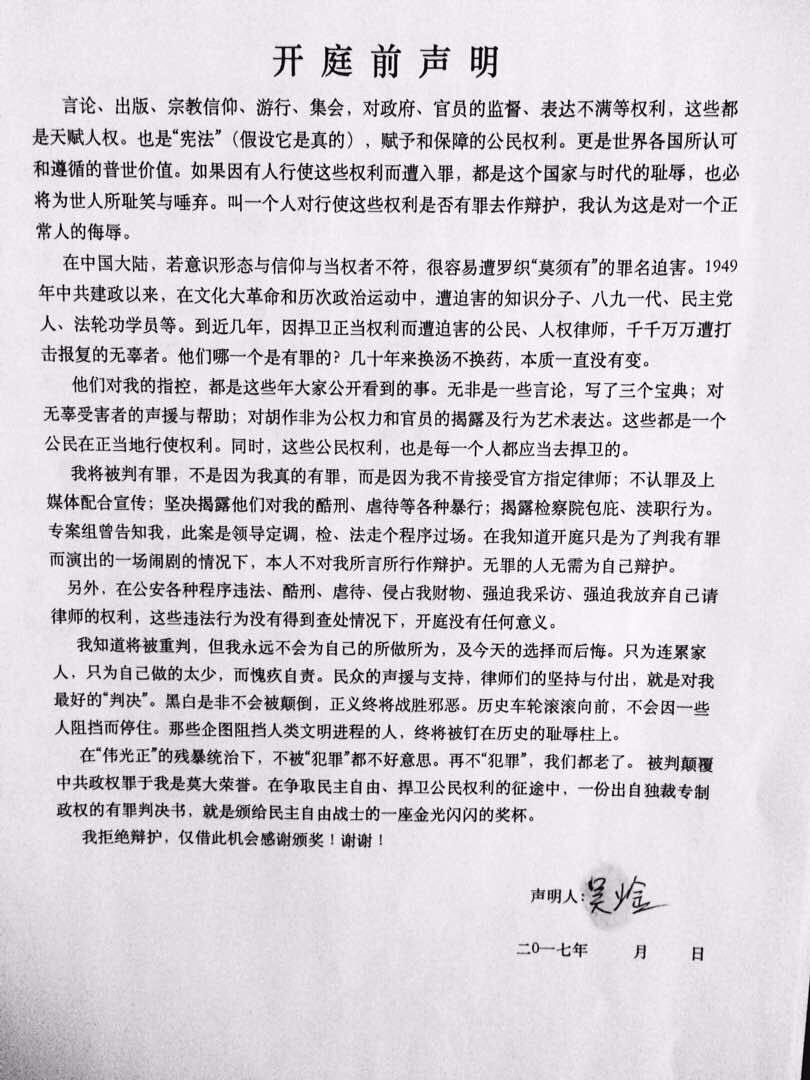 Wu Gan_开庭前声明
