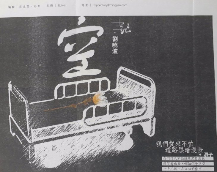 From Sea to a Sea of Words: Poet Ensnared as China Shuts Down Commemoration of LiuXiaobo