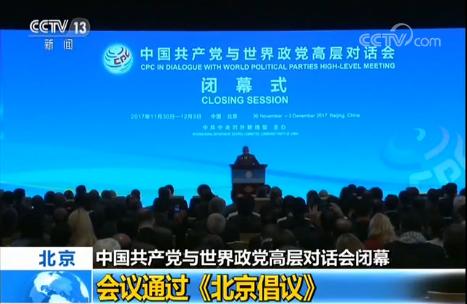 Beijing initiative1