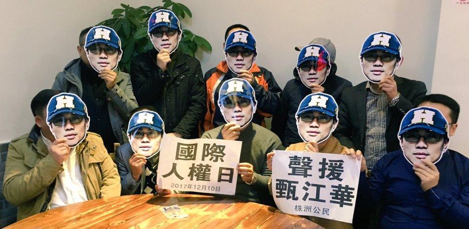 zhen jianghua, 人權日聲援