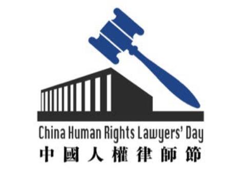 China human rights lawyers day