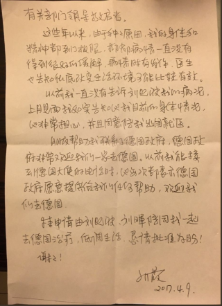 Liu Xia handwritten note