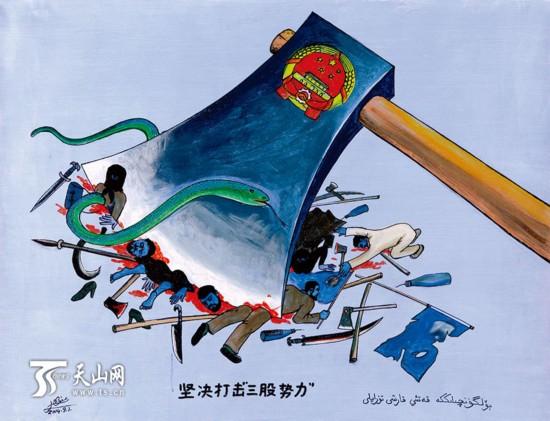 Uighur, FLG, eradicate three forces