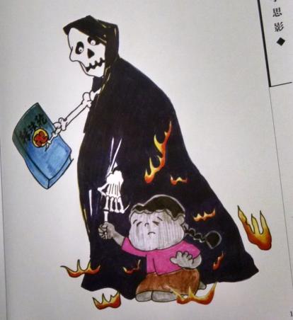 Uighur, FLG, grim reaper